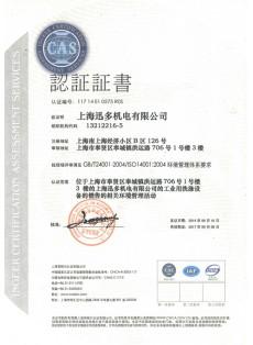 Environmental certification 1